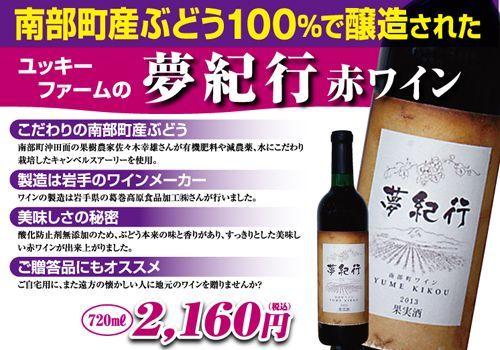 夢紀行赤ワイン
